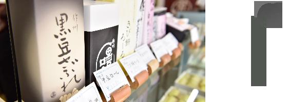 岡山の名産品を使ったお菓子は美作中村屋