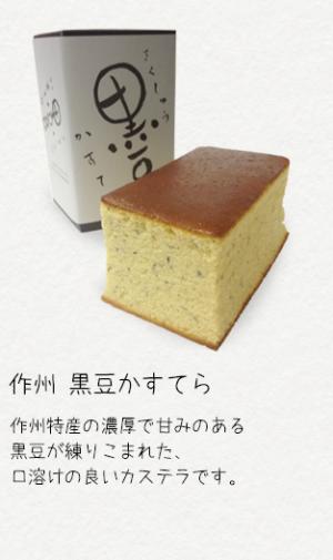 作州黒豆カステラ