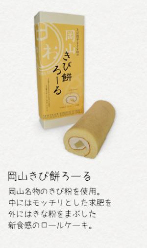 岡山きび餅ロール